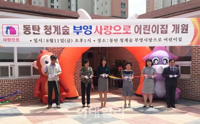 부영그룹, 동탄 청계숲 단지 내 `임대료 없는 어린이집` 개원