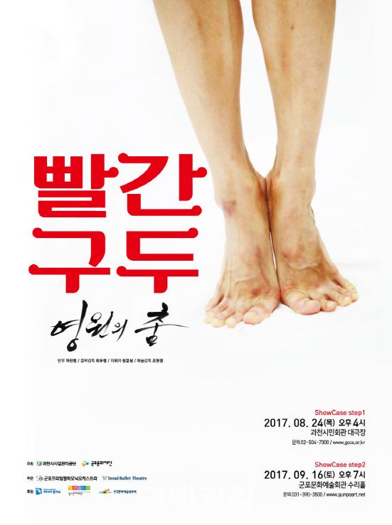 동화 `빨간구두` 발레로 재탄생…차진엽 안무