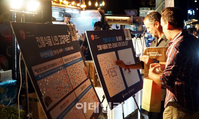 [포토] 한국 전통식품 맛있어요~
