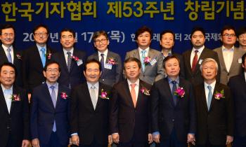 한국기자협회 창립 53주년 기념식