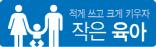 """[작은육아]휴직서 내밀자 """"회사에 불만 있어?""""…男육아휴직은 '그림의 떡'"""
