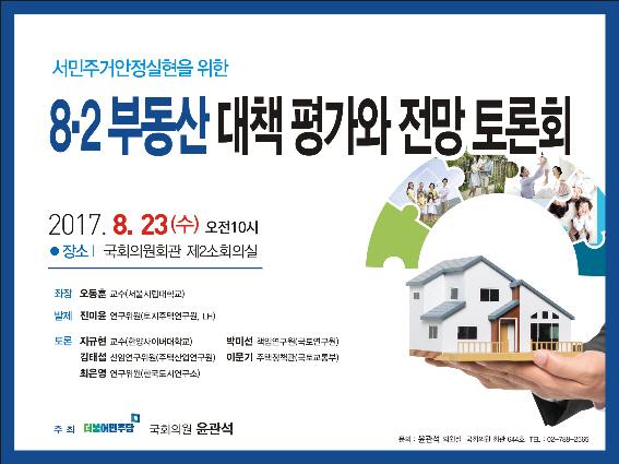`8·2부동산대책 이후 주거복지 정책 방향` 국회토론회 23일 개최