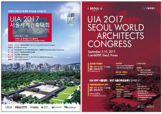 `세계 건축 올림픽` UIA 서울대회, 9월 3일 개막