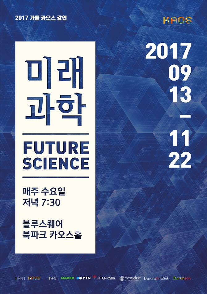 """""""미래 삶이 궁금하십니까?"""" 카오스재단, 13일부터 <미래 과학> 주제로 명강연"""