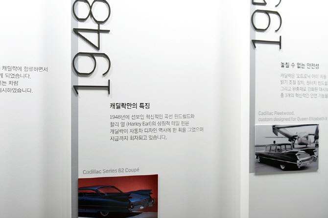 [캐딜락 하우스 서울] 캐딜락 하우스 서울에 마련된 캐딜락의 역사
