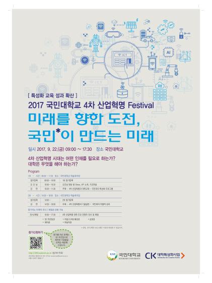 국민대, `4차 산업혁명 페스티벌` 개최