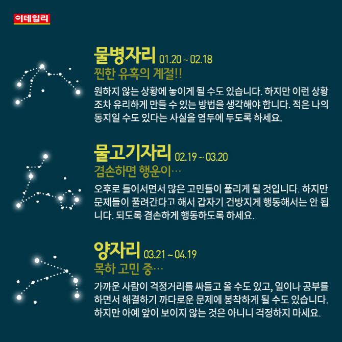 """[카드뉴스]""""찐한 유혹이.."""" 오늘 내 별자리 사랑운은?"""