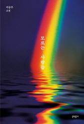 박범신·공지영·이승우…중견작가 올가을 문학시장 흔든다