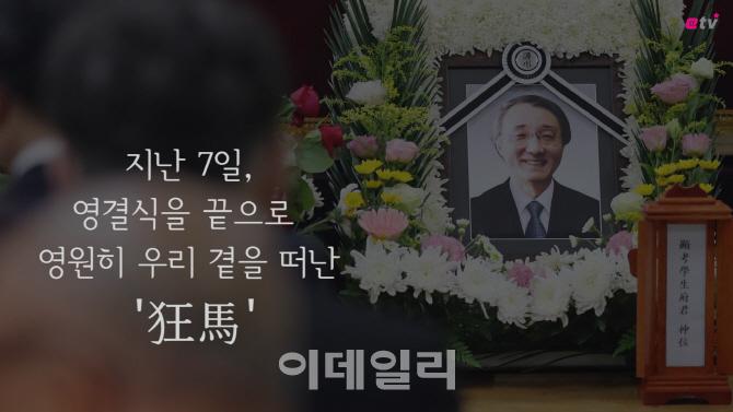 [영상] 영원한 `광마` 마광수..7일 영결식 끝으로 시대와 작별