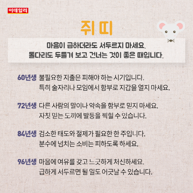 [카드뉴스]9월 둘째주 '띠별 운세'