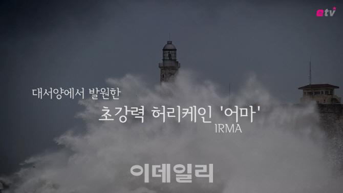 [영상] 초강력 허리케인 `어마` 플로리다 강타..美 전역 긴장