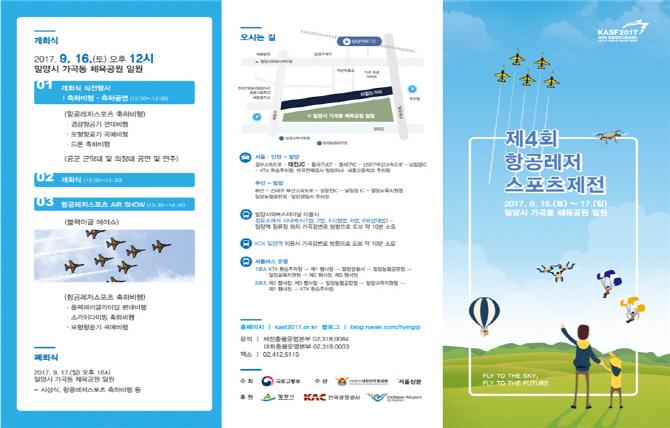 국토부, 16~17일 `제4회 항공레저스포츠제전` 개최