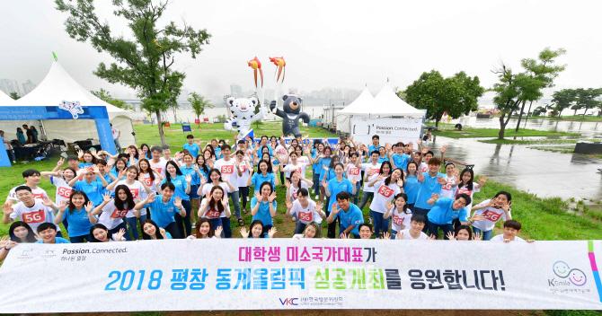 한국방문위 `대학생 미소국가대표` 15일 출범