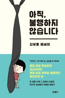 만화가 김보통 대기업 탈출 방황기