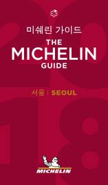 서울 최고 식당은 어디? `미쉐린 가이드 2018` 11월 발행