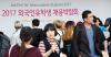 [포토]'2017 외국인유학생 채용박람회' 찾은 외국인들