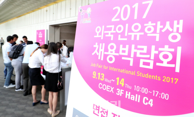 [포토]`2017 외국인유학생 채용박람회` 찾은 외국인들