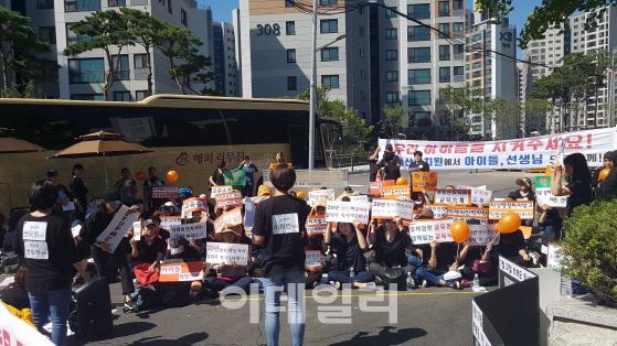 `폐원 위기` 꿈동산 유치원 학부모들, `아이들 학습권 보장해 달라` 호소