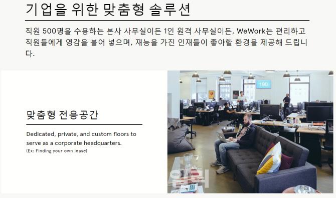 위워크(WeWork), `中 유어워크(UrWork), 브랜드·로고 베꼈다` 소송