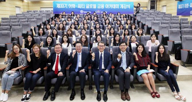 박진회 한국씨티은행장, 여성금융인재 양성을 위한 강연 실시