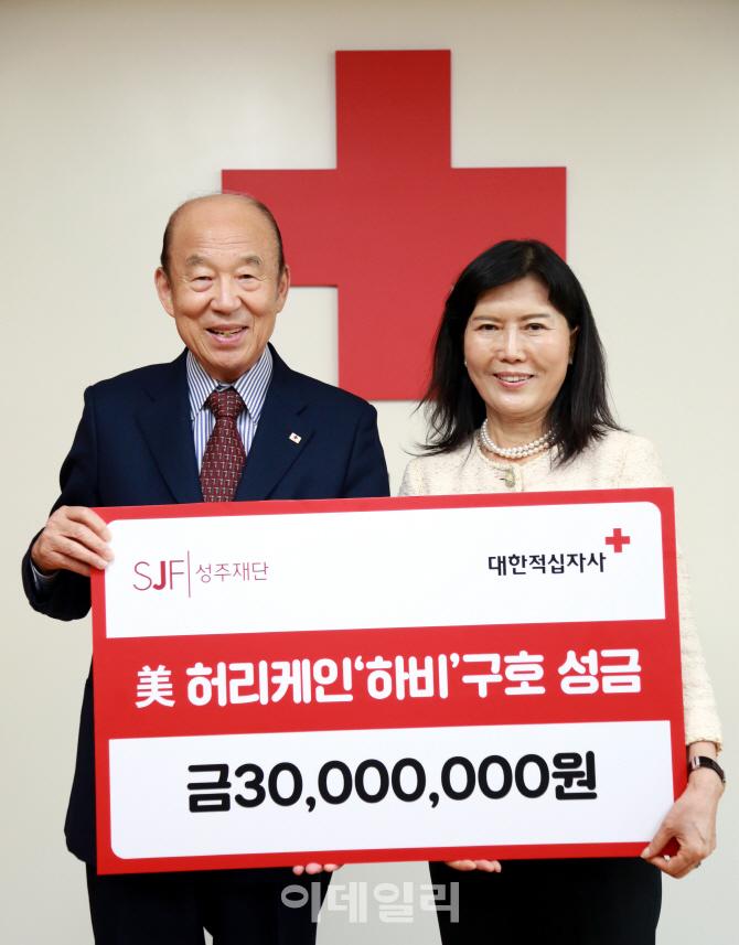 [포토] 성주재단, 미 허리케인 하비 구호성금 전달