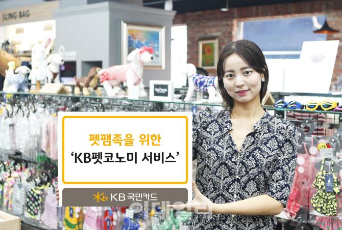 KB국민카드, 16일 펫팸족 위한 'KB펫코노미 서비스' 출시