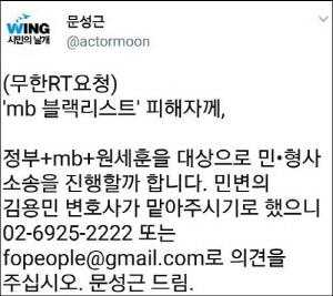 """배우 문성근 """"MB 블랙리스트 민·형사 소송 준비중"""""""