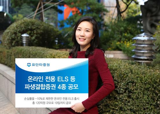 [머니팁]유안타證, 온라인 전용 ELS 등 4종 공모