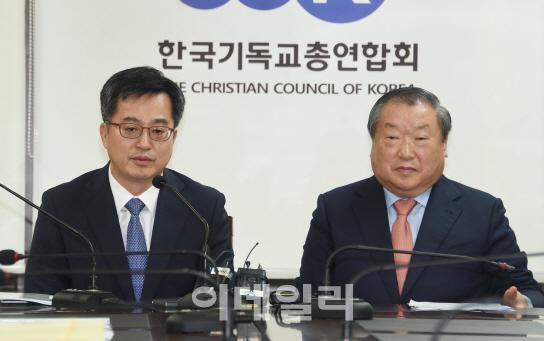 팽팽한 신경전..개신교 `세무사찰` Vs 김동연 `우려 無`(재종합)