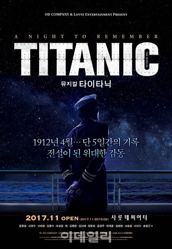 뮤지컬 `타이타닉` 티켓 오픈과 동시에 예매율 1위