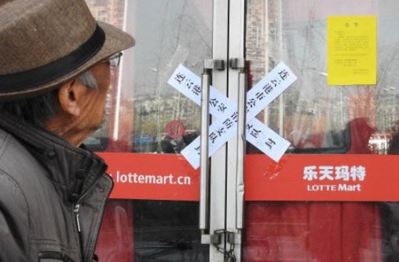 사드 보복에 무릎 꿇은 롯데마트, 중국에서 철수 결정