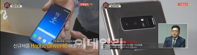 [시선집중! HOT 코스닥] 듀얼 카메라 수혜주 동운아나텍