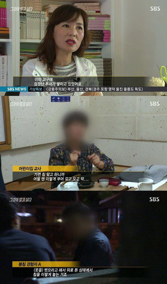`그알` 공지영 작가가 밝힌 김 전 신부의 실체 `모금액 단 한푼도..`