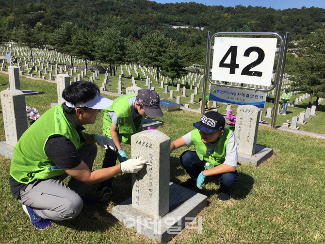 현대엔지니어링, '국군의 날' 앞두고 국립현충원 묘역 정화활동
