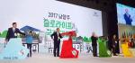 '2017 남양주 슬로라이프국제대회' 개막식