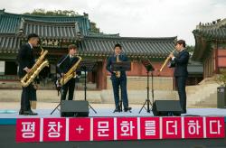 평창올림픽 성공 기원 '심쿵 심쿵 궁궐콘서트'
