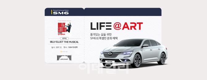 르노삼성, SM6 구매 상담시 공연 관람권 증정 이벤트