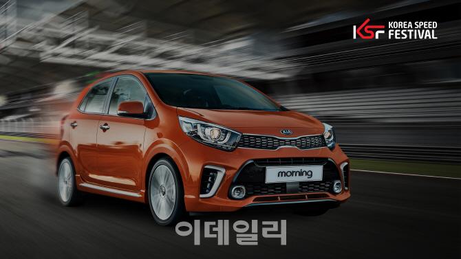 기아차 모닝, 모터스포츠 대회 'KSF' 데뷔