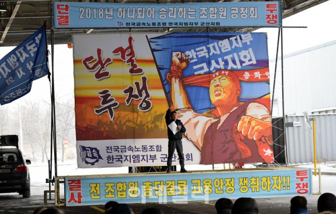 """한국GM 노조, 군산공장 폐쇄 일방통보에 분개…""""긴급소집 명령""""(종합)"""