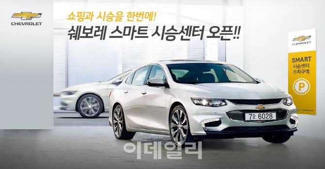 한국GM, '스마트 시승센터' 전국 이마트 18개 지점 개장