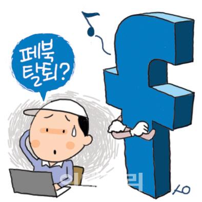 못믿을 'SNS괴물' 페이스북, 끊을 수 있을까요