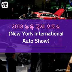 2018 뉴욕오토쇼