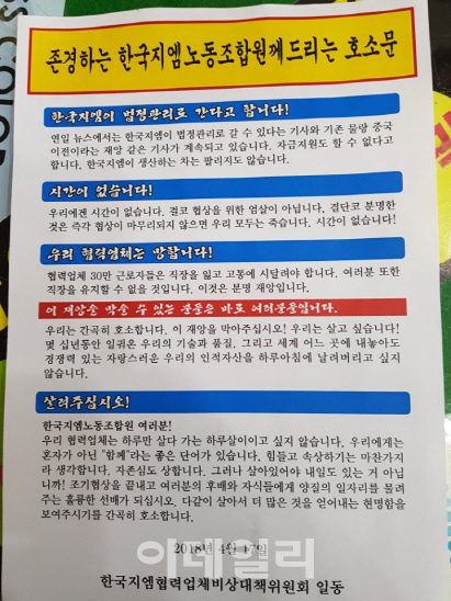 """한국GM 협력업체 """"30만 근로자에 재앙""""…노조에 절규"""
