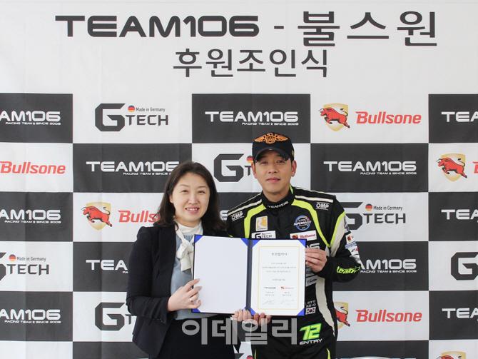 불스원, 류시원 레이싱팀 '팀 106'에 엔진오일 G-테크 후원