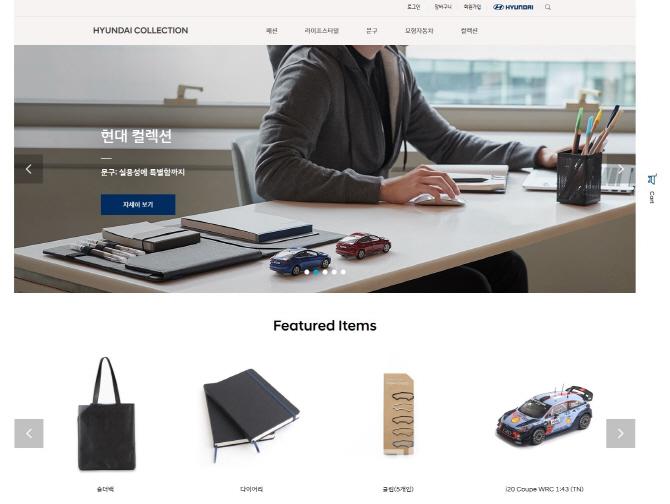 현대차, '현대 브랜드 컬렉션 온라인숍'개설