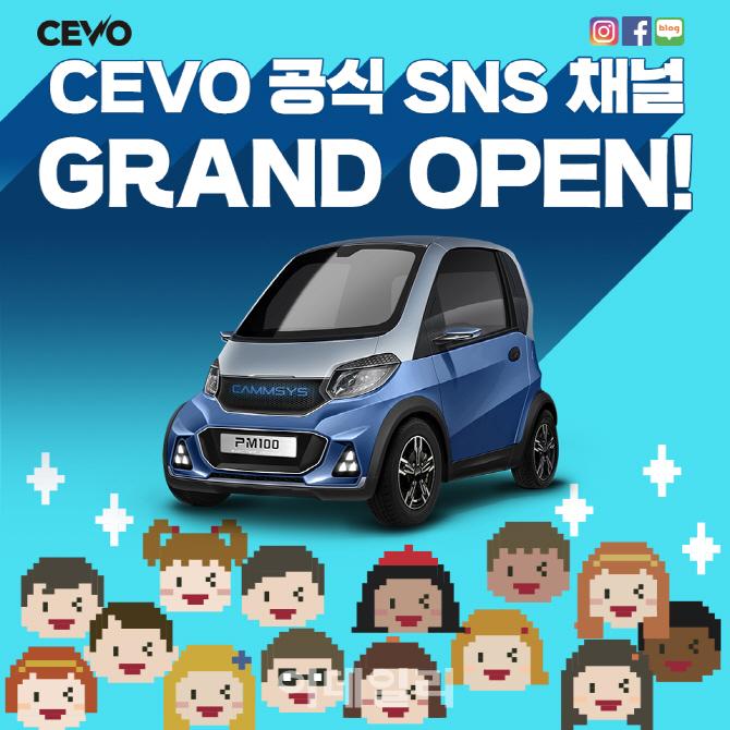 캠시스, 초소형 전기차 브랜드 'CEVO' 공식 SNS 개설