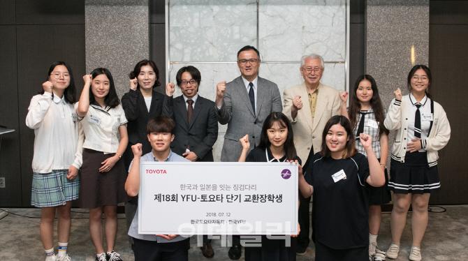 한국도요타, 한·일YFU 단기교환학생 환송식 개최