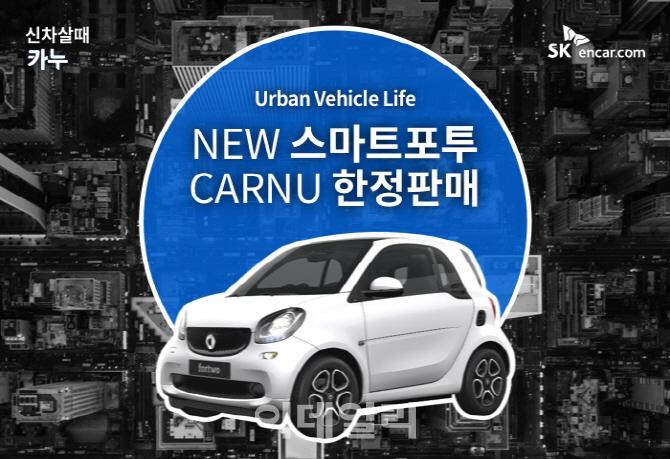 SK엔카닷컴, 카누서 `뉴 스마트 포투` 한정판매
