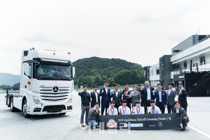 벤츠 트럭, 전문 정비인력 양성 '아우스빌둥 1기' 출범