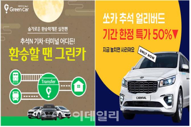 `장거리 귀성길에 골라 타볼까`…車업계 추석 시승차 이벤트